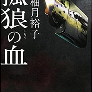 読了:柚月裕子「孤狼の血」&「凶犬の眼」