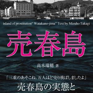 読了できず:通称「売春島」ルポ/実話(三重県・渡鹿野島)