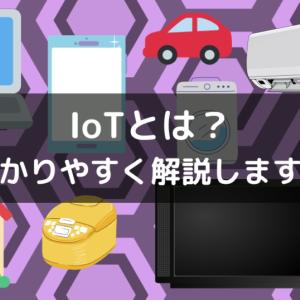 IoTとは?スマホ用語をわかりやすく解説