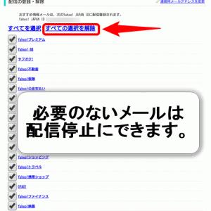 Yahoo!のおすすめ情報メールを配信停止する方法