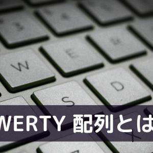 QWERTY(クワーティ)配列とは?