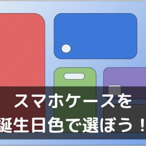 スマホケースを【Birth.】の誕生日色で選ぼう!