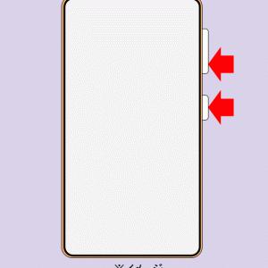 Galaxy S21 5G SC-51B スクリーンショット方法