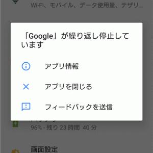 Google アプリ「繰り返し停止」の不具合発生と解決方法