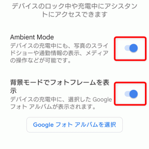 Ambient Mode(アンビエントモード)設定・解除方法