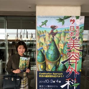 日本美容外科学会(JSAPS)に行ってきました
