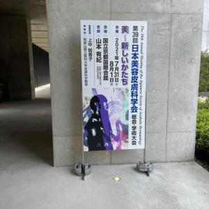 第39回日本美容皮膚科学会に行ってきました