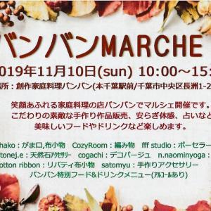 【お知らせ】2019/11/10(日)バンバンマルシェ!