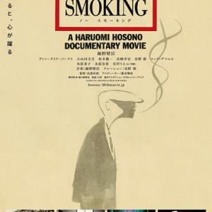 細野晴臣のドキュメンタリー映画『NO SMOKING』