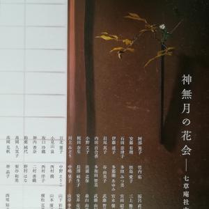 京町家、神無月の花会