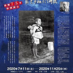 トランクの中の日本、焼き場に立つ少年