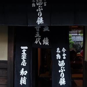 今宮神社参道のあぶり餅