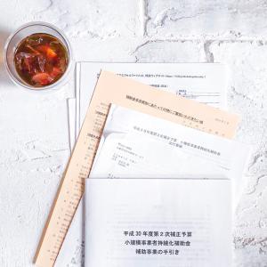 ★平成30年度補助金申請交付決定通知書が届きました♪