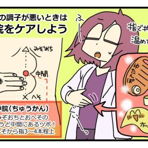 胃腸ケアのツボ
