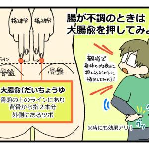 腸の不調にツボ指圧
