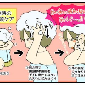 洗髪時の目&頭ケア