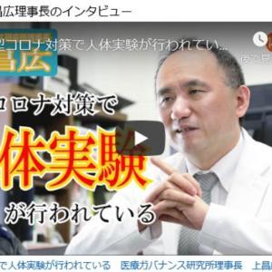医療ガバナンス研究所の上昌広理事長の指摘