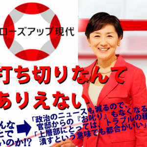 NHKスペシャル「異例の放送中止」?