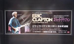 エリック・クラプトンがやって来る