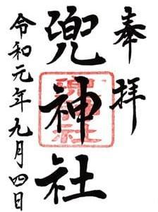 日本橋兜町 兜神社を参拝