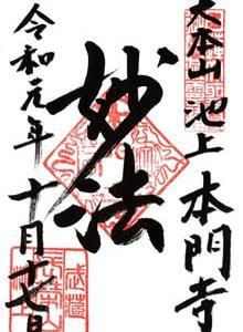 池上本門寺を参拝 4