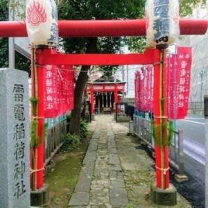 新宿区新宿 雷電稲荷神社を参拝