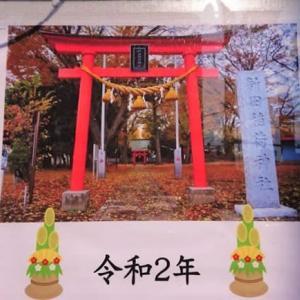 中央区共和 新田稲荷神社を参拝 1