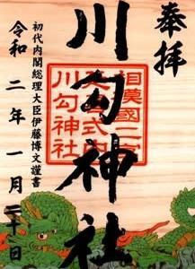 二宮 川匂神社を参拝 2