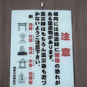 緑区川尻 川尻八幡宮を参拝 3