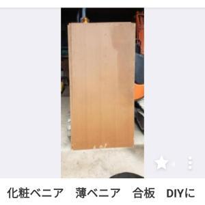 1枚50円のベニヤ板を仕入れて来ました。