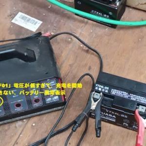 バッテリー異常表示が出て、充電出来ないバッテリーを騙して充電する。
