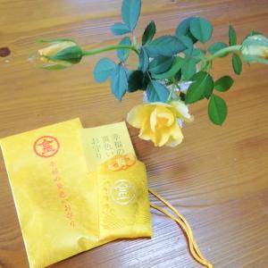 あなたの婚活にも幸福の黄色いお守りのご利益がありますように!