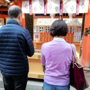 カップルさんと京都縁結びパワースポット巡り♪愛される女性になるためのシンプルなこと