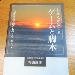 売れっ子俳優伊藤健太郎さん逮捕のニュースと人生脚本の怖さと婚活が上手くいかない共通点