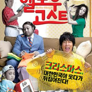 韓国映画【ハロー!?ゴースト】離れていても。
