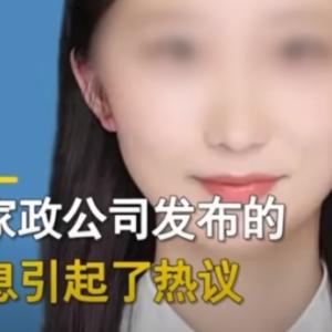 中国の就職事情