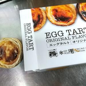 業務スーパーのエッグタルト