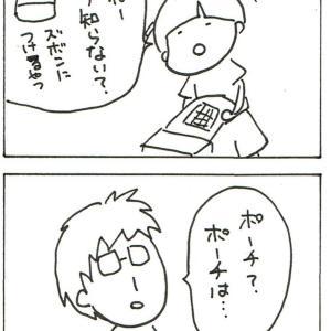 メガネメガネ…