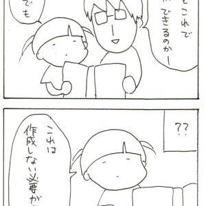 複雑な日本語