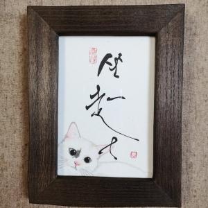 飛び猫商店で書道家 野上惠子 先生の原画作品の取り扱いを始めました