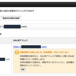エックスサーバーの無料SSLが更新できない場合、見直したこと(解決)