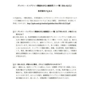 アラガン社 BIA-ALCL 患者様向けQ&A (引用有)