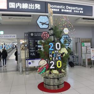SFJ67便 ANA3867便 中部→福岡 ANA268便 福岡→羽田 搭乗記 2020年初旅 シドニー旅スタート まずは羽田空港へ【2020年旅行記1-1】
