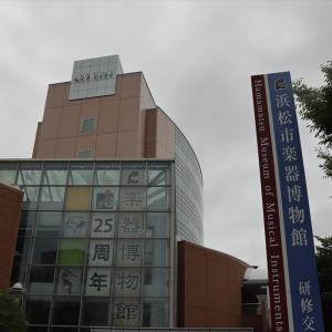 世界中の楽器が集結!浜松市楽器博物館 訪問記【2020年旅行記9-3】