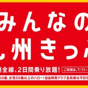 2日間JR九州に乗り放題 博多通りもん5個60円! ShinShinの博多ラーメン200円! みんなの九州きっぷ 実際に2日間使ってきました【2020年旅行記12-0】