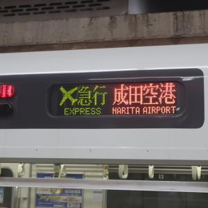 羽田空港から成田空港へ移動 エアポート急行が想像以上に遅かった・・・【2020年旅行記21‐3】