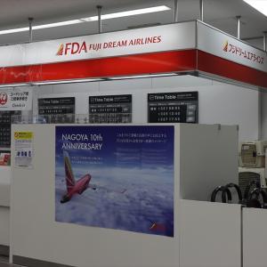 FDA417便 名古屋小牧→出雲 搭乗記【2021年旅行記5-1】