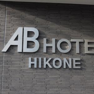 ABホテル彦根 宿泊記 【2021年旅行記6-1】
