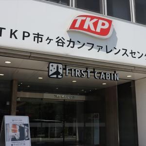 ファーストキャビン TKP市ヶ谷 宿泊記【2021年旅行記10-2】