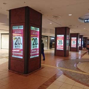 東京都内散策 港区 LINE PAY50%還元キャンペーンと中央区PayPay20%還元キャンペーン【2021年旅行記10-3】